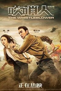 The Whistleblower (2019) HDRip 720p Dual Audio [Hindi Dubbed (Unofficial) + Chinese (ORG)] [Full Movie]