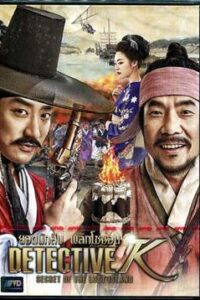 Detective K: Secret of the Lost Island (2015) Dual Audio [Hindi & Korean] BluRay 1080p 720p 480p [HD]
