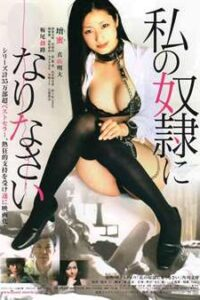 Be My Slave (2012) Hindi (Voice Over) Dubbed + Japanese [Dual Audio] BDRip 480p 720p [18+]