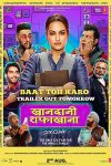 Khandaani Shafakhana (2019) Hindi